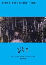 도서 이미지 - 길동무 (한글+영문)
