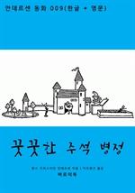 도서 이미지 - 꿋꿋한 주석 병정 (한글+영문)