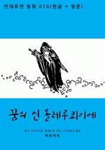 도서 이미지 - 꿈의 신 올레루쾨이에 (한글+영문)
