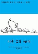 도서 이미지 - 미운 오리 새끼 (한글+영문)
