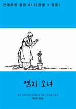 도서 이미지 - 엄지소녀 (한글+영문)
