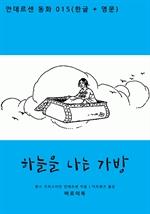 도서 이미지 - 하늘을 나는 가방 (한글+영문)