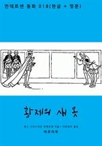 도서 이미지 - 황제의 새 옷 (한글+영문)