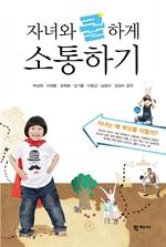 도서 이미지 - 자녀와 쿨하게 소통하기