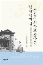 도서 이미지 - 정신과 의사로 살아온 한 여성의 길