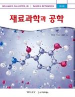 도서 이미지 - 재료과학과 공학