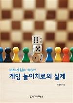 도서 이미지 - 보드게임을 활용한 게임 놀이치료