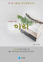도서 이미지 - 이리 - 하루 10분 소설 시리즈