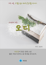 도서 이미지 - 오디 - 하루 10분 소설 시리즈