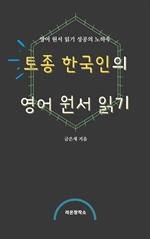 도서 이미지 - 토종 한국인의 영어 원서 읽기
