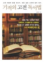도서 이미지 - 기적의 고전 독서법 1
