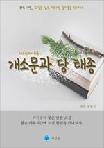 도서 이미지 - 개소문과 당 태종 - 하루 10분 소설 시리즈