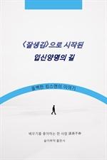 도서 이미지 - 〈잘생김〉으로 시작된 입신양명의 길