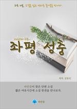 도서 이미지 - 좌평 성충 - 하루 10분 소설 시리즈