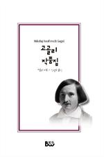 도서 이미지 - 고골리 작품집