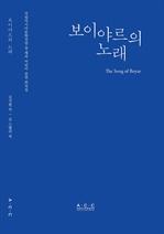 도서 이미지 - 보이야르의 노래