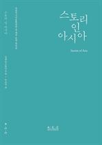 도서 이미지 - 스토리 인 아시아