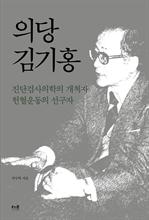 도서 이미지 - 의당 김기홍