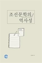 도서 이미지 - 조선문학의 역사성