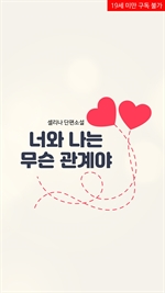 도서 이미지 - [GL] 너와 나는 무슨 관계야