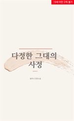 도서 이미지 - 다정한 그대의 사정