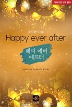 도서 이미지 - 해피 에버 에프터 (Happy ever after)