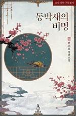 도서 이미지 - 동박새의 비명