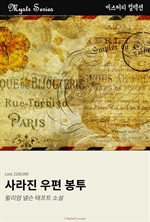 도서 이미지 - 사라진 우편 봉투
