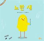 도서 이미지 - 노란 새