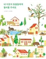 도서 이미지 - 내 이웃의 동물들에게 월세를 주세요