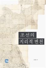 도서 이미지 - 조선의 지리적 변천