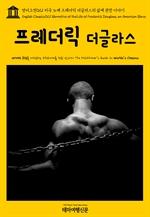 도서 이미지 - 영어고전021 미국 노예 프레더릭 더글러스의 삶에 관한 이야기