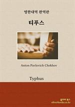 도서 이미지 - 티푸스