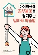 도서 이미지 - 아이마음에 공부 불꽃을 당겨주는 엄마표 학습법