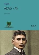 도서 이미지 - 성(城) 하권