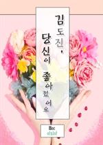 도서 이미지 - 김도진, 당신이 좋아졌어요