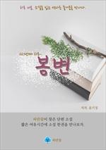 도서 이미지 - 봉변 - 하루 10분 소설 시리즈