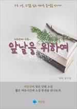 도서 이미지 - 앞날을 위하여 - 하루 10분 소설 시리즈