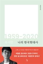도서 이미지 - 나의 한국현대사 1959-2020