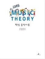 도서 이미지 - 핵심 음악이론 (Core Music Theory)