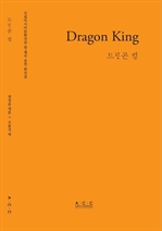 도서 이미지 - Dragon King