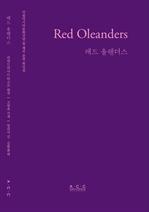 도서 이미지 - Red Oleanders