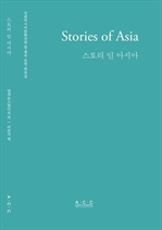 도서 이미지 - Stories of Asia