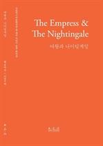 도서 이미지 - The Empress & Nightingale