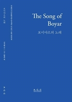 도서 이미지 - The Song of Boyar