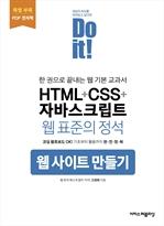도서 이미지 - Do it! HTML+CSS+자바스크립트 웹 표준의 정석 [특별부록]