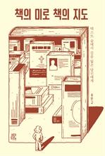 도서 이미지 - 책의 미로, 책의 지도