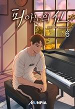 도서 이미지 - 피아노의 신