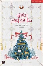 도서 이미지 - 광란의 크리스마스