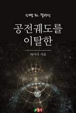 도서 이미지 - 공전궤도를 이탈한 : 한뼘 BL 컬렉션 733
